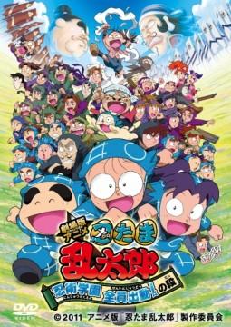 劇場版アニメ『忍たま乱太郎 忍術学園 全員出動!の段』