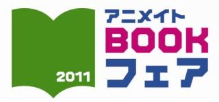 アニメイトBOOKフェア 2011