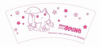 【30点】グラス 魔法少女まどか☆マギカ(キュウべえ)