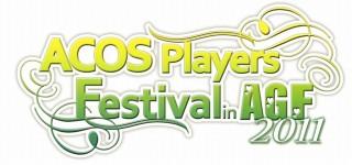 ACOSプレイヤーズフェスティバル in AGF