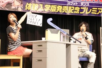 『SKET DANCE 体験入学版』発売記念プレミアムイベント