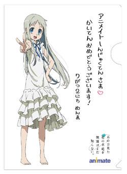 アニメイト新宿 オープン記念 「あの日見た花の名前を僕達はまだ知らない。」めんまのミニクリアファイルプレゼント!!
