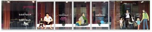 【うさぎドロップ】 mophガラス面画