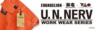EVANGELION×虎壱×アニ中ストア 「U.N.NERV WORK WEAR SERIES」