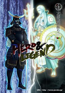 太秦戦国祭り Hero & Legend