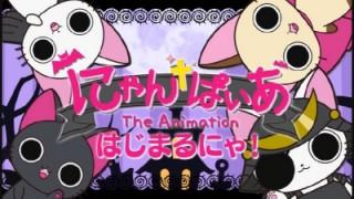 にゃんぱいあ The Animation