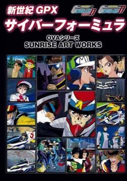 SUNRISE ART WORKS/新世紀GPXサイバーフォーミュラZERO&11