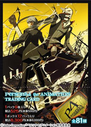 TVアニメ「ペルソナ4」トレーディングカード