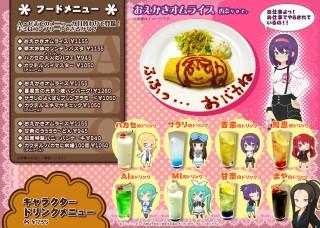 moechan-menu