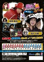 戦国☆パラダイス-極- DVD