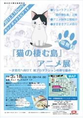 猫の棲む島 アニメ展