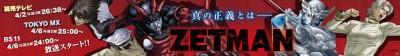 zet_anime_img