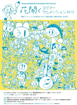花開くコリア・アニメーション2012