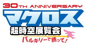 30th ANNIVERSARY マクロス超時空展覧会 ~バルキリーで誘って!~