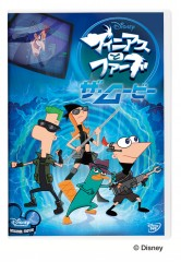 phineas_and_ferb_dvd