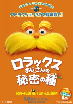 『ロラックスおじさんの秘密の種』ティザーポスター