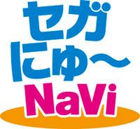 セガにゅ~NaVi