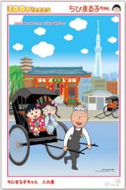 ちびまる子ちゃん 東京スカイツリー(R) ジグソーパズル(300ピース) (人力車)