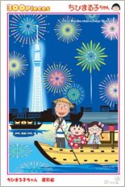 ちびまる子ちゃん 東京スカイツリー(R) ジグソーパズル(300ピース) (屋形船)