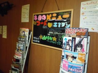 秋葉原シューティングメイドCafe&Bar『ふれんどりぃふぁいぁ』
