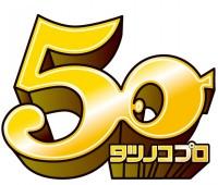 タツノコプロ50周年