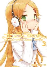ココロコネクト コミックス3巻