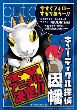 キューティクル探偵因幡 アニメ化
