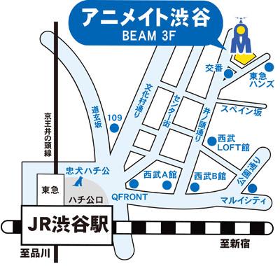 アニメイト渋谷