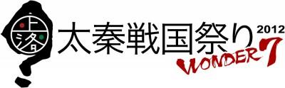 太秦戦国祭りWonder 7