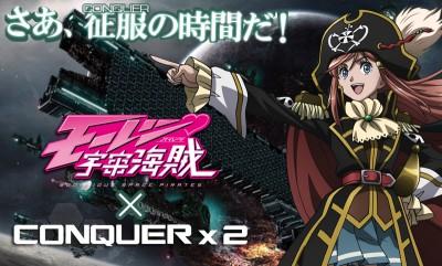 『CONQUERX2』×『モーレツ宇宙海賊』コラボレーション
