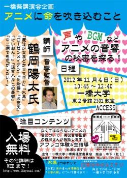 一橋祭講演会企画「アニメに命を...