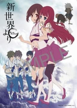 新世界より_BD・DVD予約・購入先着特典