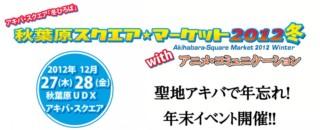秋葉原スクエア・ マーケット 2012冬 with アニメ・コミュニケーション