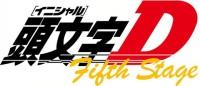 頭文字[イニシャル]D Fifth Stage