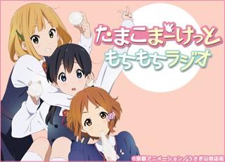 TVアニメ「たまこまーけっと」 もちもち公開ラジオ