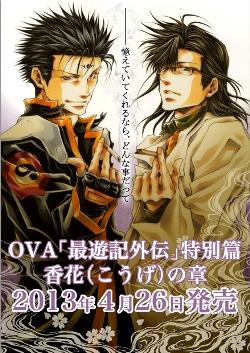 OVA「最遊記外伝」特別篇~香花の章~リミテッドエディション