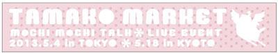 【たまこ】マフラータオル