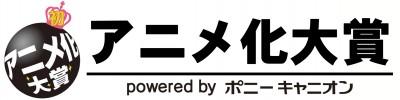 アニメ化大賞