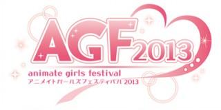 アニメイトガールズフェスティバル2013