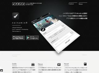 ノイタミナ公式アプリ