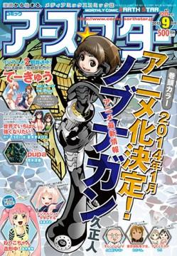 月刊コミック アース・スター