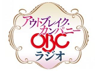 アウトブレイクカンパニー OBCラジオ!