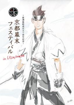 京都幕末フェスティバル in Uzumasa