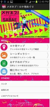 メガネブ_ロケ地アプリ1