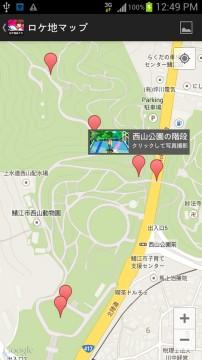 メガネブ_ロケ地アプリ3