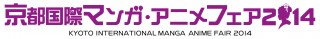 京都国際マンガ・アニメフェア2014
