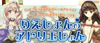 TVアニメ「エスカ&ロジーのアトリエ」&ゲーム「シャリーのアトリエ」 りえしょんのアトリエしょん ~2たる目~